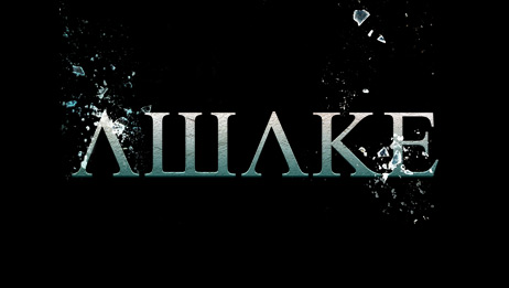 Lucas Entertainment Releases AWAKE DVD and Hardcore Trailer!